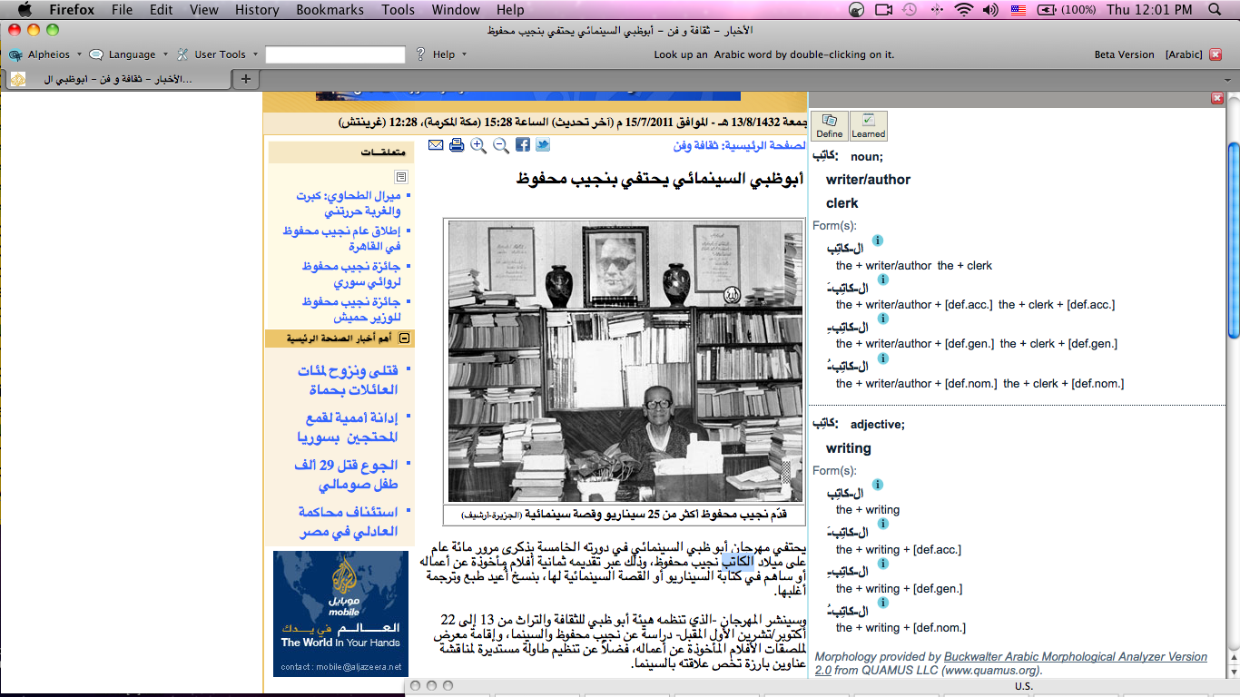 Alpheios Reading Environment Arabic